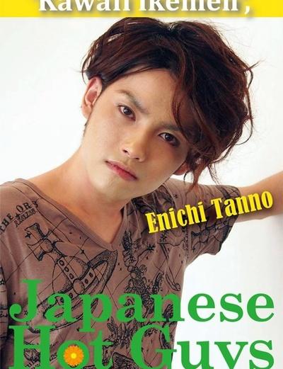 Kawaii Ikemen, Japanese Hot Guys 丹野延一写真集-電子書籍