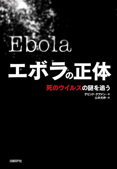 エボラの正体 死のウイルスの謎を追う拡大写真