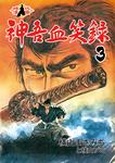 神吾血笑録(3)-電子書籍