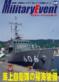 海上自衛隊の掃海装備2017