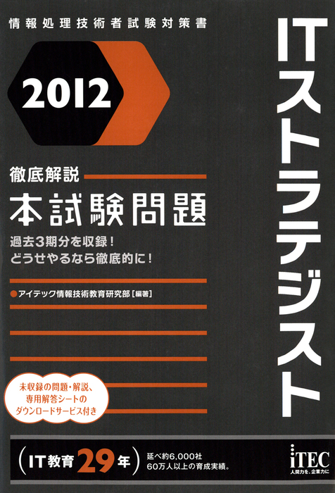 2012 徹底解説ITストラテジスト本試験問題拡大写真