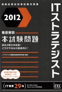 2012 徹底解説ITストラテジスト本試験問題-電子書籍