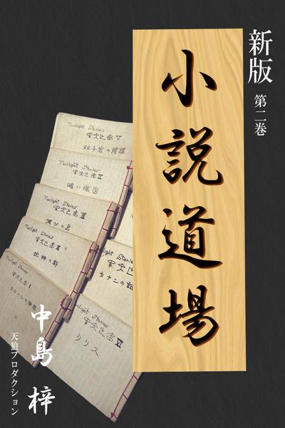 新版・小説道場2-電子書籍