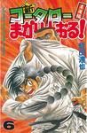 新・コータローまかりとおる!(6)-電子書籍