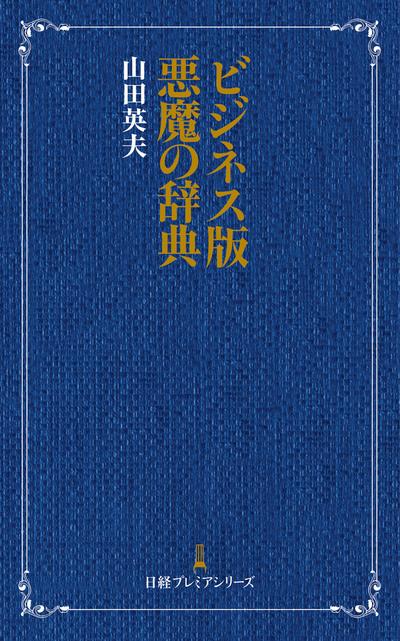 ビジネス版 悪魔の辞典-電子書籍