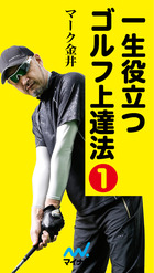 「一生役立つゴルフ上達法」シリーズ