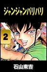 ジャンジャンバリバリ 2-電子書籍
