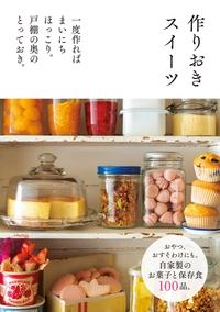 作りおきスイーツ-電子書籍