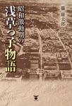 昭和激動期の浅草っ子物語-電子書籍