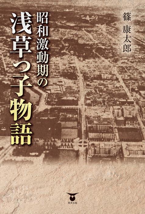 昭和激動期の浅草っ子物語拡大写真