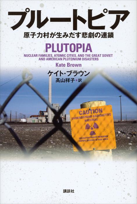 プルートピア 原子力村が生みだす悲劇の連鎖-電子書籍-拡大画像