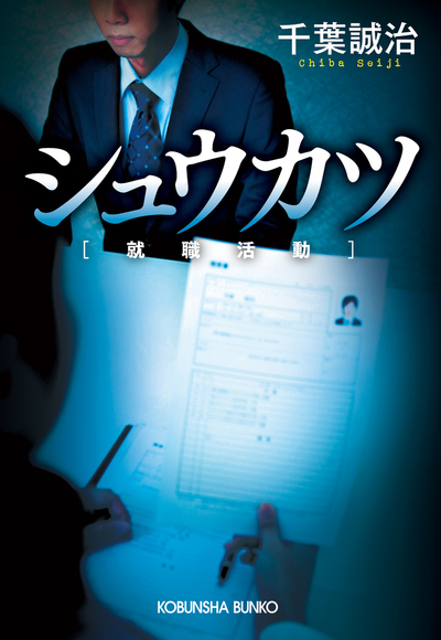 シュウカツ[就職活動]-電子書籍
