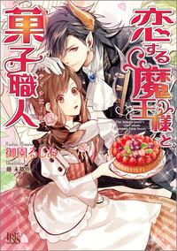 恋する魔王様と菓子職人