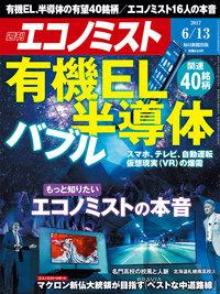 週刊エコノミスト (シュウカンエコノミスト) 2017年06月13日号