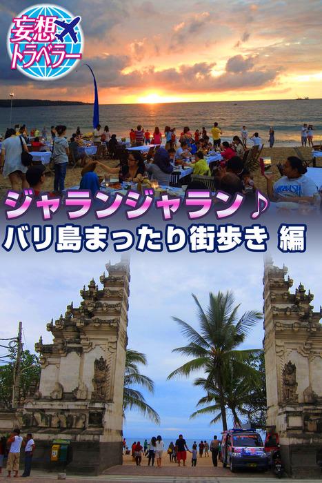 妄想トラベラー ジャランジャラン♪バリ島まったり街歩き 編-電子書籍-拡大画像