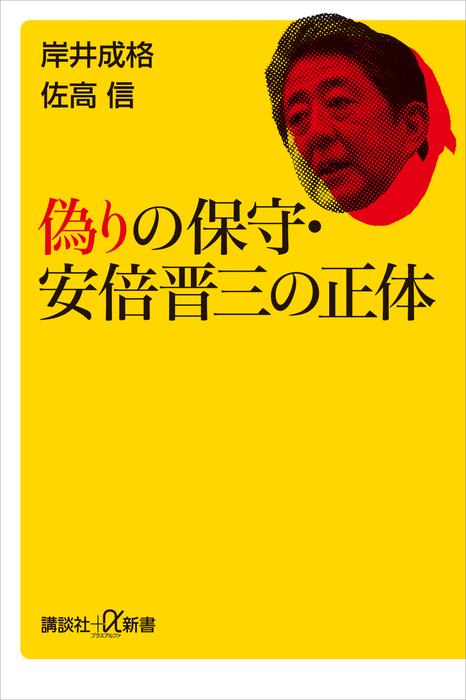 偽りの保守・安倍晋三の正体-電子書籍-拡大画像