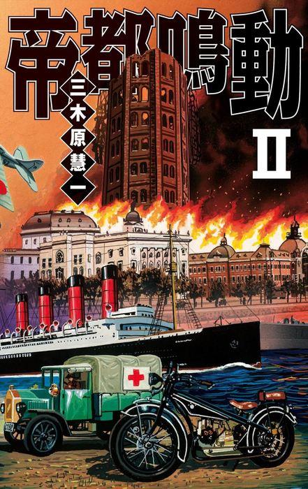 帝都鳴動II-電子書籍-拡大画像