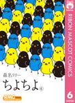 ちよちよ 6-電子書籍