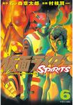 仮面ライダーSPIRITS(6)-電子書籍