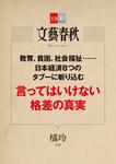 言ってはいけない格差の真実【文春e-Books】-電子書籍