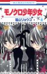モノクロ少年少女 8巻-電子書籍