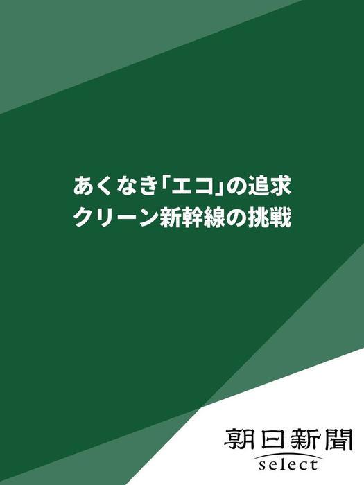 あくなき「エコ」の追求 クリーン新幹線の挑戦拡大写真