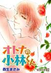 AneLaLa オトナの小林くん story02-電子書籍