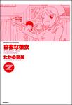 白衣な彼女 2巻-電子書籍