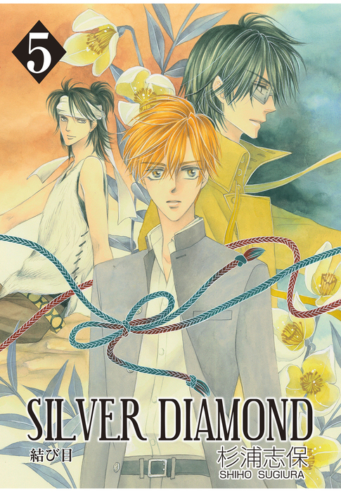 SILVER DIAMOND 5巻拡大写真