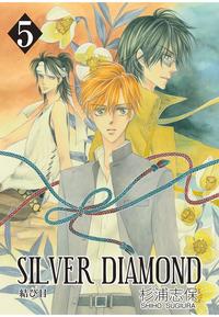 SILVER DIAMOND 5巻-電子書籍