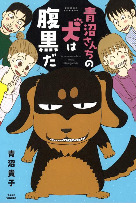 青沼さんちの犬は腹黒だ-電子書籍-拡大画像