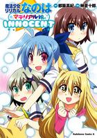 「魔法少女リリカルなのはマテリアル娘。INNOCENT(角川コミックス・エース)」シリーズ