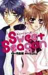 Sweet Season-電子書籍