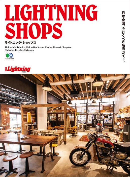 別冊Lightning vol.141 ライトニングショップス拡大写真