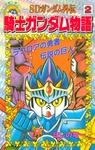 SDガンダム外伝 騎士ガンダム物語(2)-電子書籍