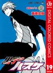黒子のバスケ カラー版 19-電子書籍