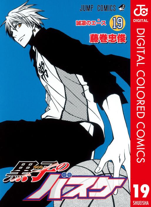 黒子のバスケ カラー版 19拡大写真