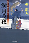 逃亡侍 戯作手控え 満月の夜-電子書籍