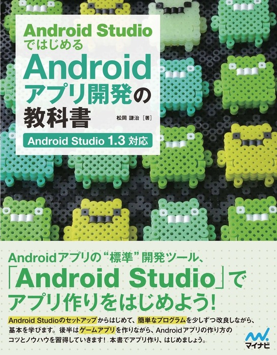 Android StudioではじめるAndroidアプリ開発の教科書拡大写真