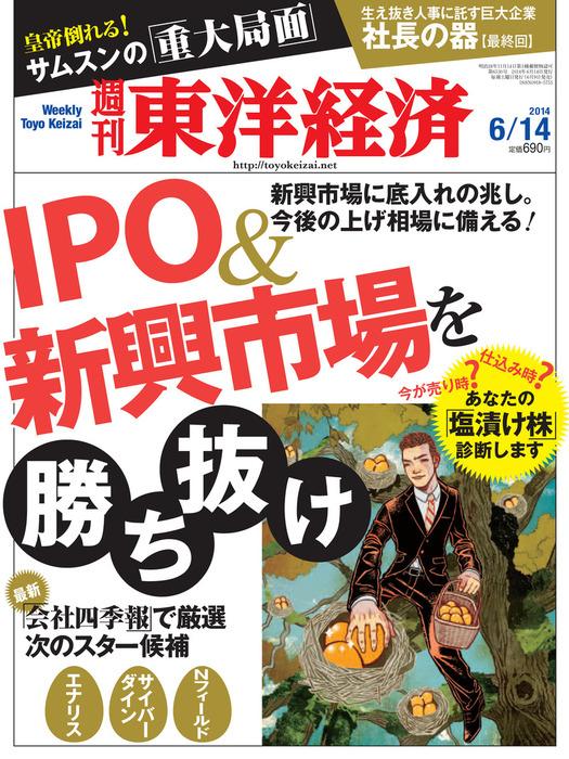 週刊東洋経済 2014年6月14日号-電子書籍-拡大画像
