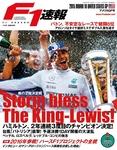 F1速報 2015 Rd16 アメリカGP号-電子書籍