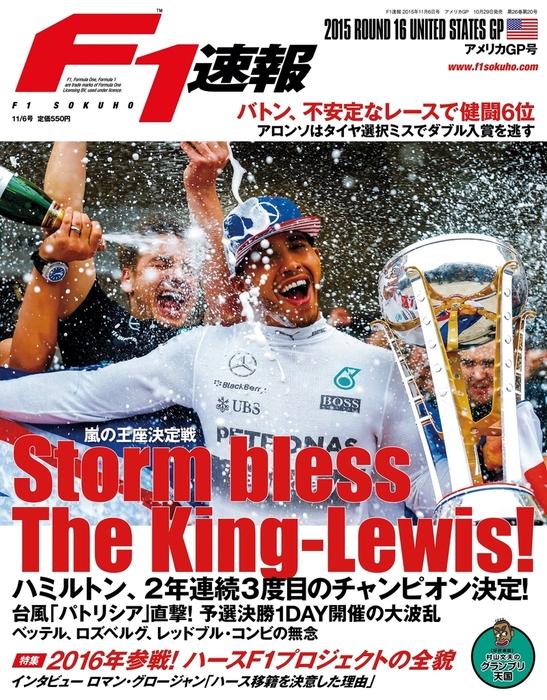 F1速報 2015 Rd16 アメリカGP号-電子書籍-拡大画像