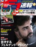 F1速報 2017 Rd10 イギリスGP号