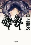 讃歌-電子書籍