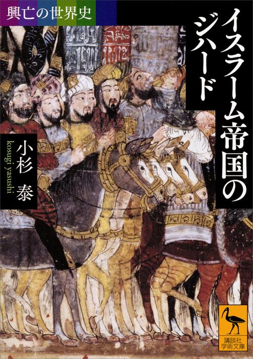 興亡の世界史 イスラーム帝国のジハード拡大写真