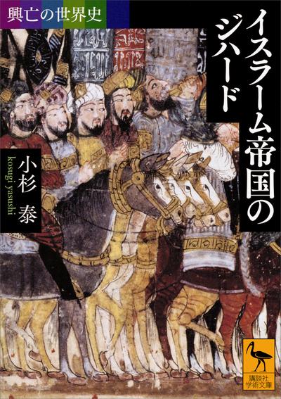 興亡の世界史 イスラーム帝国のジハード-電子書籍