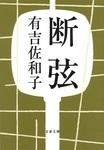断弦-電子書籍