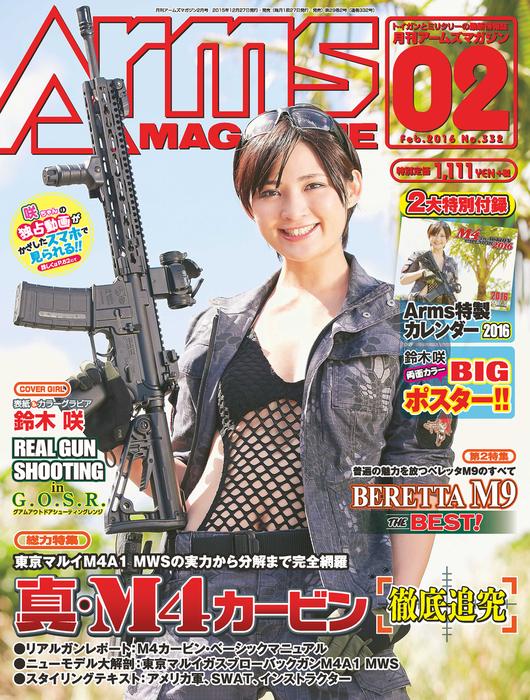月刊アームズマガジン2016年2月号拡大写真