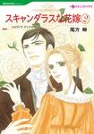 スキャンダラスな花嫁 2-電子書籍