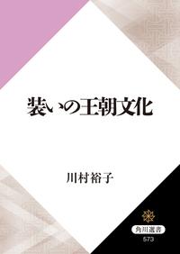 装いの王朝文化-電子書籍